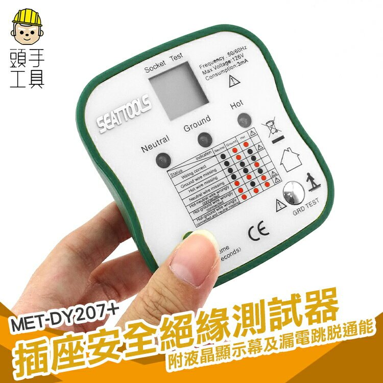 【頭手工具】插座三線檢測 居家漏電檢測 相位檢測儀 電源插頭 工程接線安全 液晶顯示 MET-DY207+地線火線零線