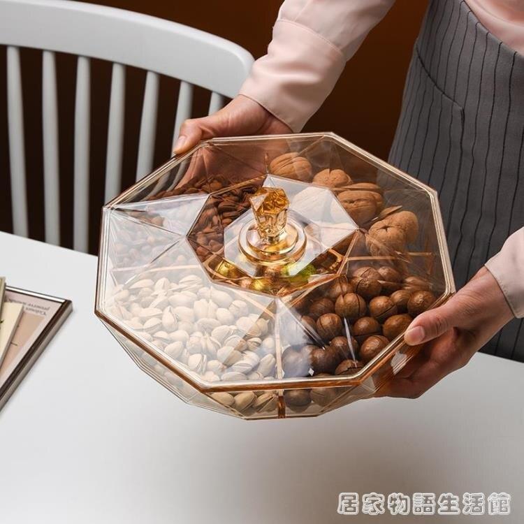 零食盒糖果盒干果盒 分格帶蓋 簡約客廳茶幾 塑料果盤快速出貨