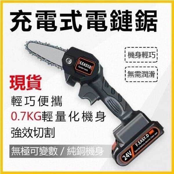 【現貨秒殺】36V鋰電電鏈鋸鋰電電鋸0.7KG超輕機身充電式電動鋸鏈鋸機手持修枝鋸