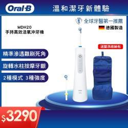 德國百靈Oral-B-手持高效活氧沖牙機MDH20
