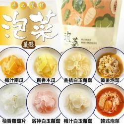 海肉管家-手工涼拌泡菜8款系列(1包組/每包120g±5%(內含固形物80g))