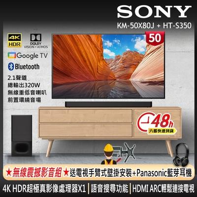 SONY 50吋 4K HDR Google TV 顯示器 KM-50X80J +SONY 2.1聲道 家庭劇院單件式喇叭 HT-S350 (居家工作 線上教學)