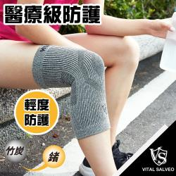 【Vital Salveo 紗比優】防護鍺舒適型護膝C3-淺灰1雙入(遠紅外線護膝套/鍺能量護腿套/竹炭/居家生活/台灣製造護具)