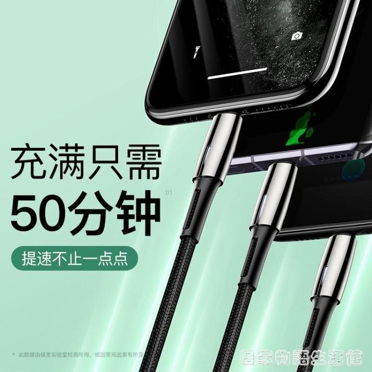 數據線三合一充電線器手機快充一拖三蘋果華為安卓二合一type-c 居家物语快速出貨