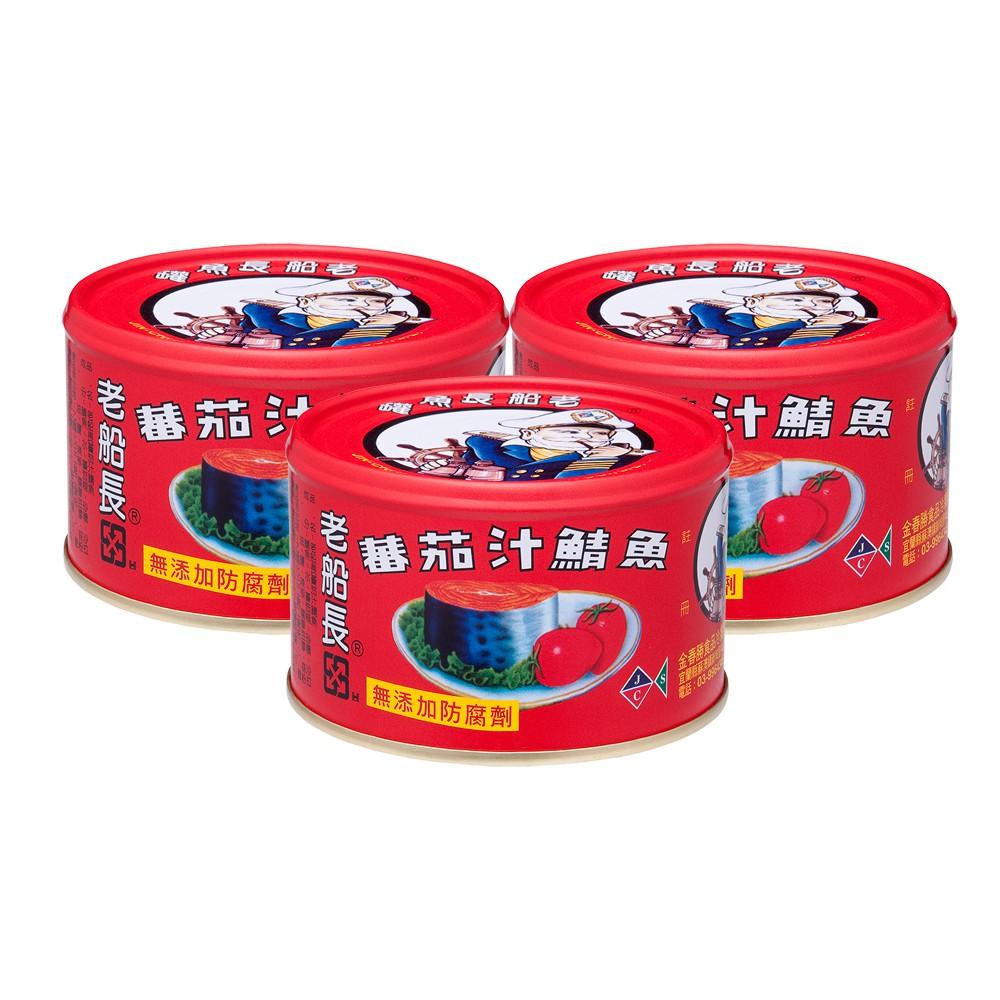 【老船長】茄汁鯖魚-紅 3罐/組