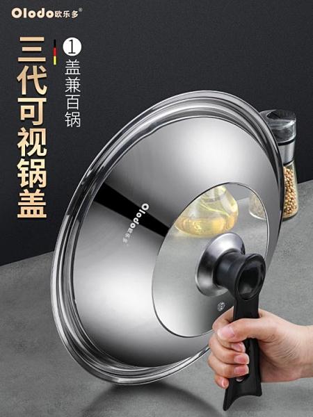 鍋蓋不銹鋼可立炒菜鍋鍋蓋特大鐵鍋蓋子玻璃鍋蓋耐高溫34cm圓型32 韓國時尚 618