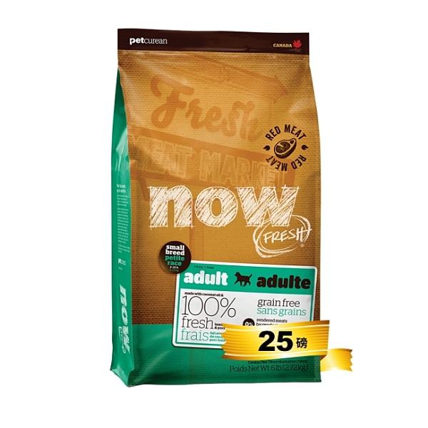 now! 紅肉小型成犬25磅 無穀天然糧