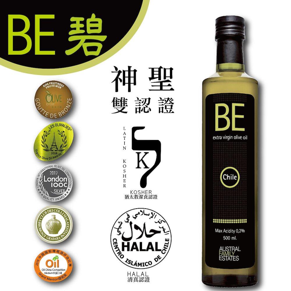 六入特惠|BE 碧 特級初榨冷壓橄欖油 智利原裝進口