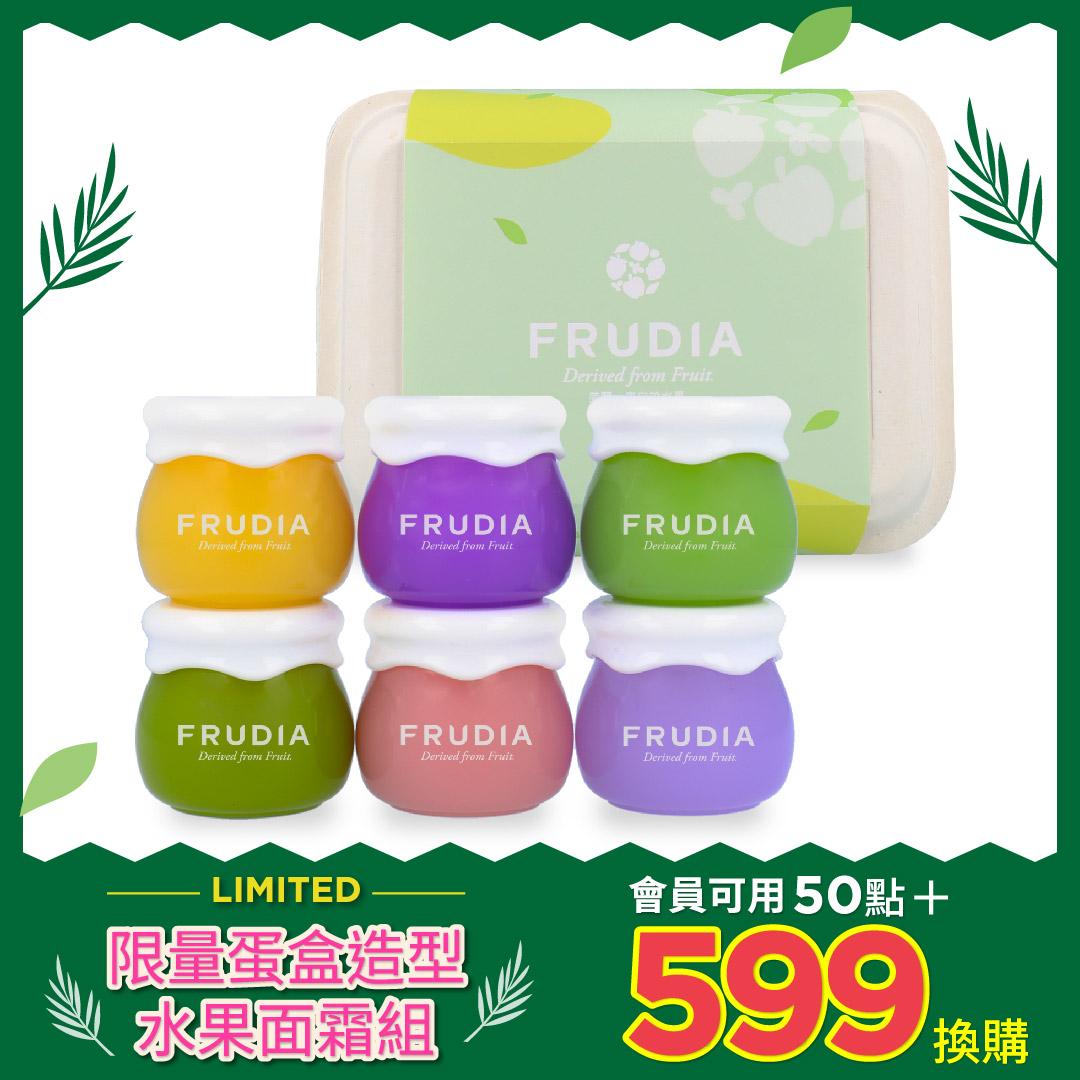 期間限定⛳可點數加購FRUDIA 【限量蛋盒造型水果面霜組】口碑鮮果萃取面霜10g各一+限量造型盒