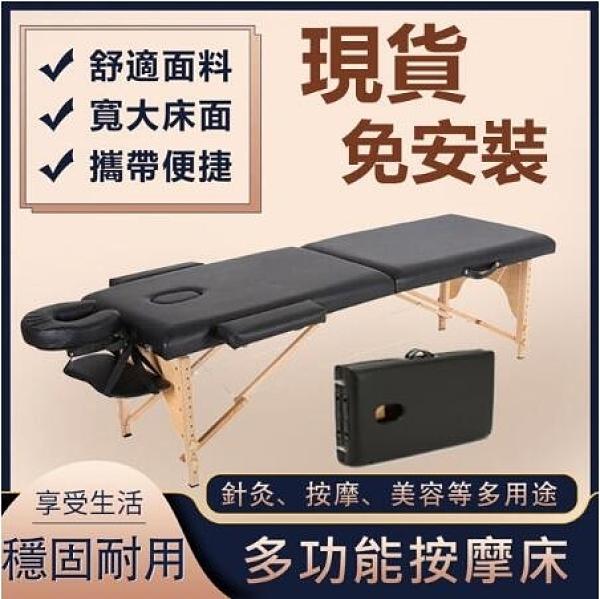 【現貨秒殺】折疊按摩床美容床免安裝耐磨防水皮革推拿床折疊床護膚床