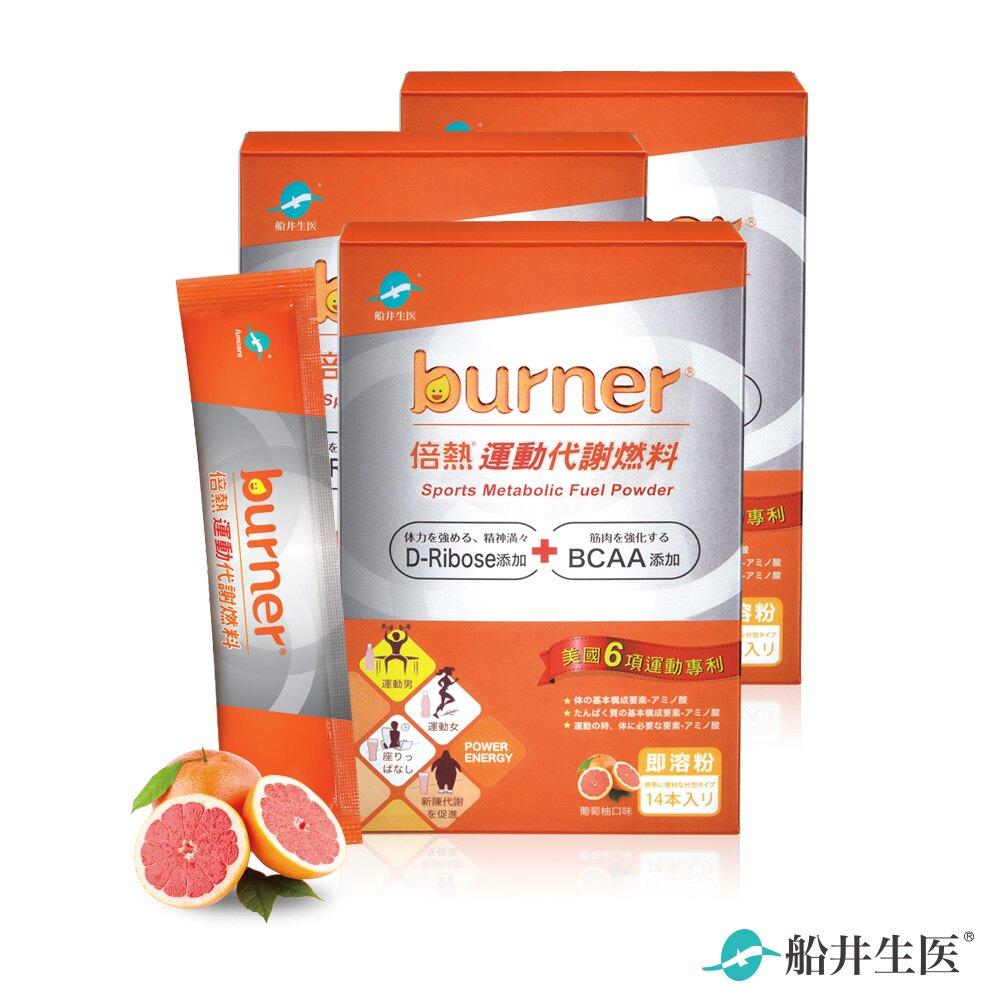 船井 burner倍熱 運動代謝燃料Power全開組(共42包)