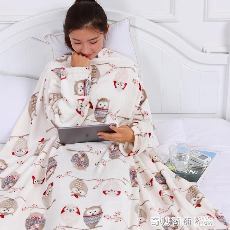 懶人毯可愛有袖加厚斗篷披肩午睡可穿式家居服多功能蓋毯毛毯全身