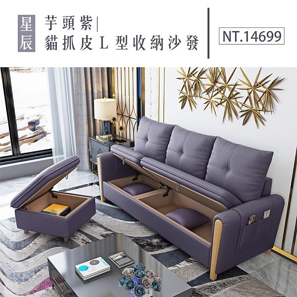 【IKHOUSE】星辰 貓抓皮L型收納沙發-芋頭紫