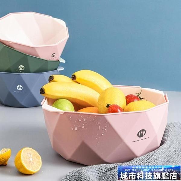 瀝水籃 水果盤北歐風格果籃客廳家用廚房淘菜籃子雙層洗菜盆洗水果瀝水籃 城市科技