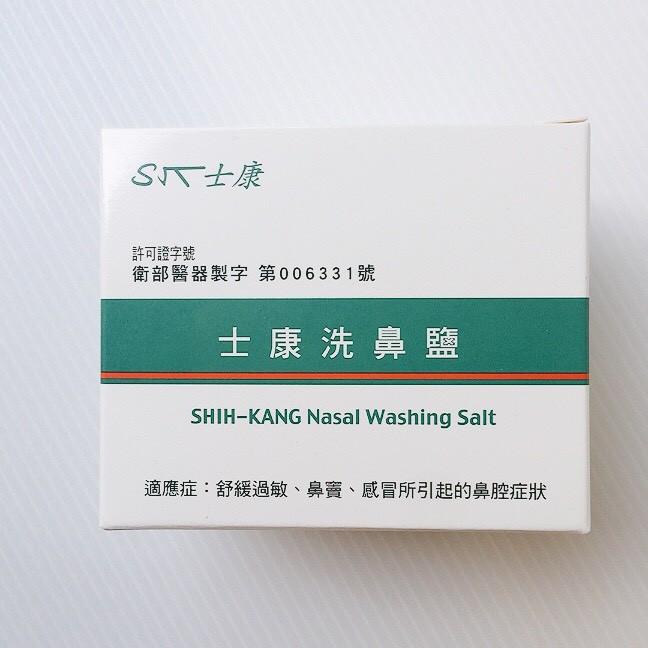 士康 洗鼻鹽Nasal Wash 洗鼻 洗鼻器用洗鼻鹽【艾保康】