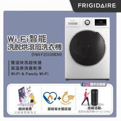 美國富及第 10kg Wi-Fi智能 變頻洗脫烘 滾筒洗衣機 白色 FAW-F1031WIDW