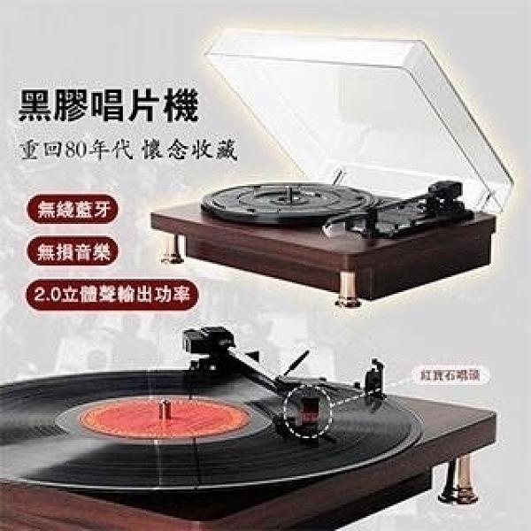 【現貨秒殺】電唱機110V全新黑膠唱片機原木質感藍芽播放復古留聲機內建喇叭黑膠唱機