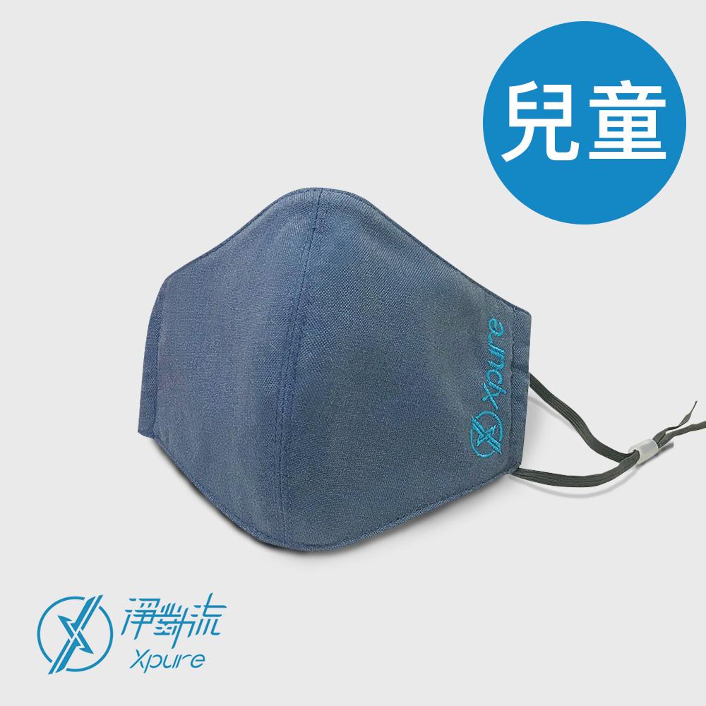 【Xpure淨對流】抗霾PM2.5口罩 單寧-兒童