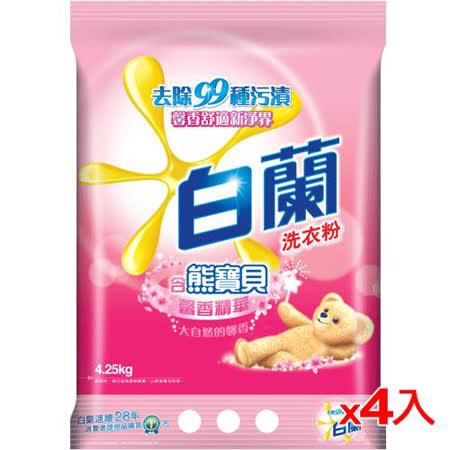白蘭含熊寶貝馨香精華洗衣粉4.25kg*4(箱)
