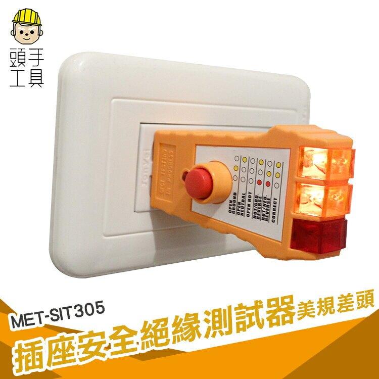 【頭手工具】插座三線檢測 居家漏電檢測 相位檢測儀 電源插頭 工程接線 接線安全 MET-SIT305地線火線零線