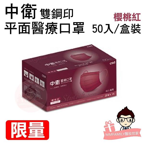 【50入/盒裝】CSD中衛 ,醫療口罩彩色系列 【醫妝世家】 CSD 中衛口罩