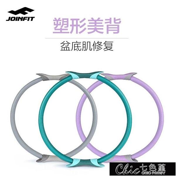 瑜伽輪 J普拉提圈盆底肌健身器材開背魔力圈瑜伽圈環輔助工具用品