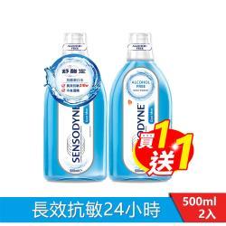 舒酸定 抗敏漱口水-酷涼薄荷500ml 買1送1超值組
