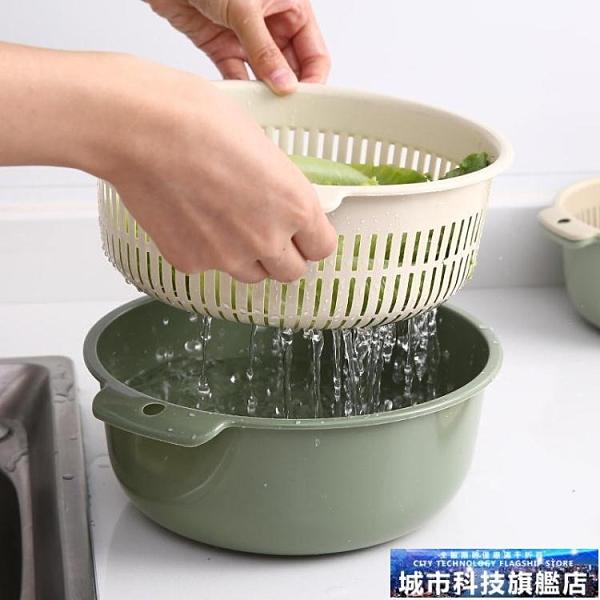 瀝水籃 雙層洗菜盆塑料瀝水籃子漏盆淘米神器菜藍淘菜盆家用廚房洗水果盤 城市科技