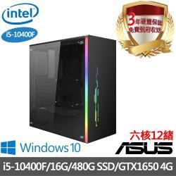 |華碩B560平台|i5-10400F 六核12緒|16G/480G SSD/獨顯GTX1650 4G/Win10電競電腦