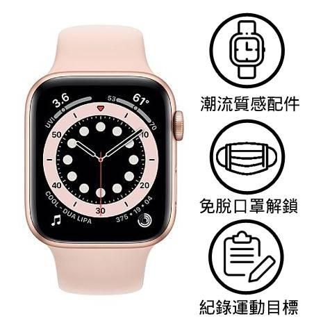 【限時95折】Apple Watch Series 6 GPS+LTE版 44mm 金色鋁金屬錶殼配粉紅色運動錶帶