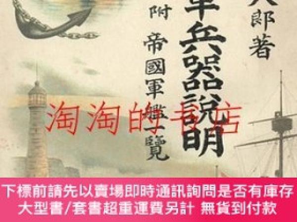 二手書博民逛書店罕見海軍兵器說明附·帝國軍艦一覽Y473414 上野義八郎 博文館 出版1895