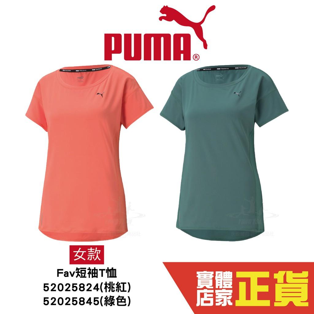 Puma 女 短袖 運動 慢跑 上衣 休閒 柔軟 舒適 T恤 綠 桃紅 52025824 52025845 歐規
