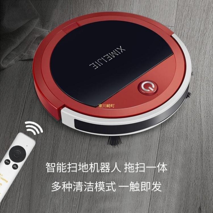 全自動智慧掃地機器人家用遙控充電超薄掃地拖地一體機擦地吸塵器 快速出貨