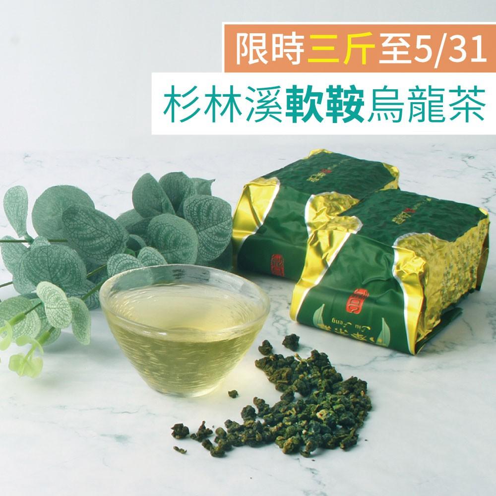 【六奉茶莊】限時杉林溪軟鞍烏龍茶-編號2021AA0074-春茶-三斤