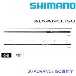 SHIMANO  20 ADVANCE 1.5 53 磯釣竿(公司貨)
