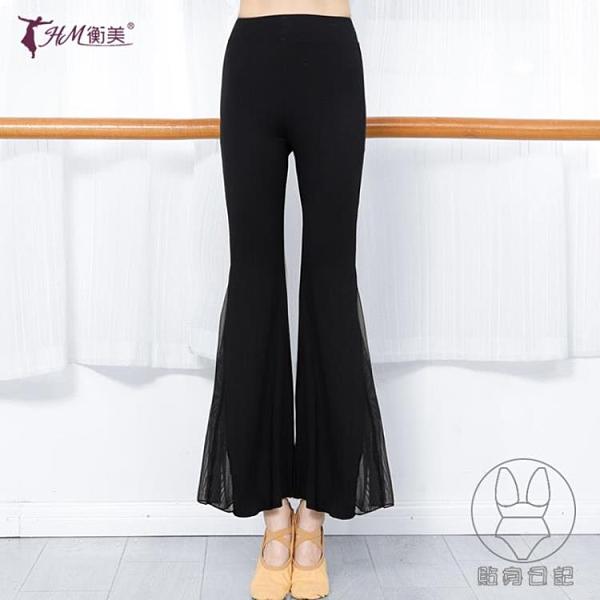 現代舞服裝古典舞舞蹈練功褲子女成人闊腿褲形體網紗喇叭褲【貼身日記】