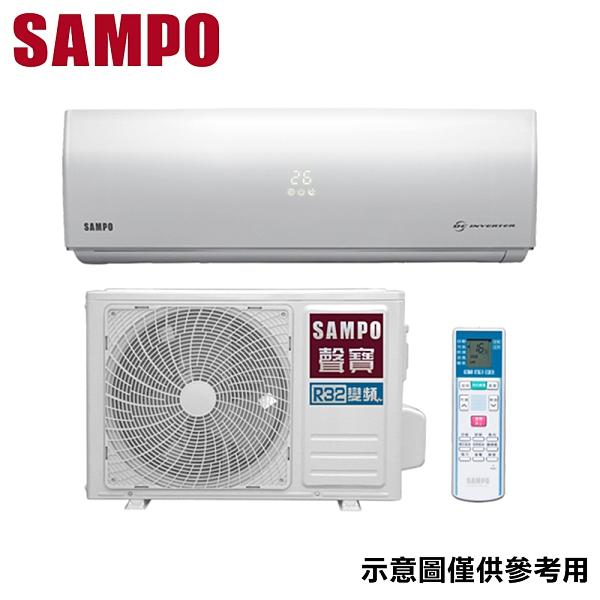 原廠霸氣送【SAMPO聲寶】8-10坪R32變頻冷專分離式冷氣AM-SF50D/AU-SF50D