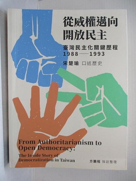 【書寶二手書T1/政治_E1Q】從威權邁向開放民主:臺灣民主化關鍵歷程(1988-1993)_宋楚瑜口述歷史