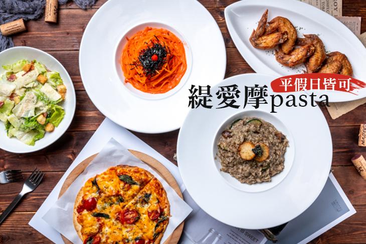 【台北】緹愛摩pasta #GOMAJI吃喝玩樂券#電子票券#美食餐飲