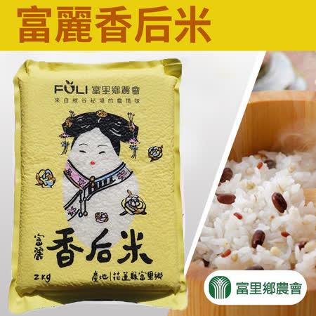 【富里農會】富麗香后米-2kg-包 (2包一組)