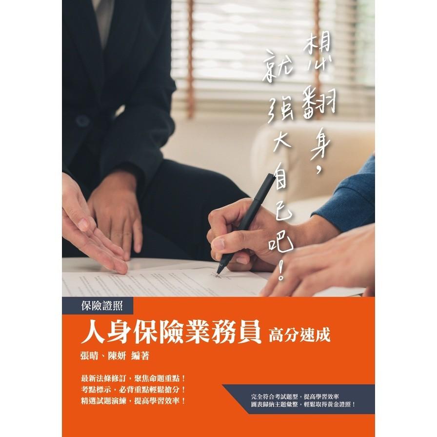 人身保險業務員高分速成(保險證照)(張晴、陳妍)