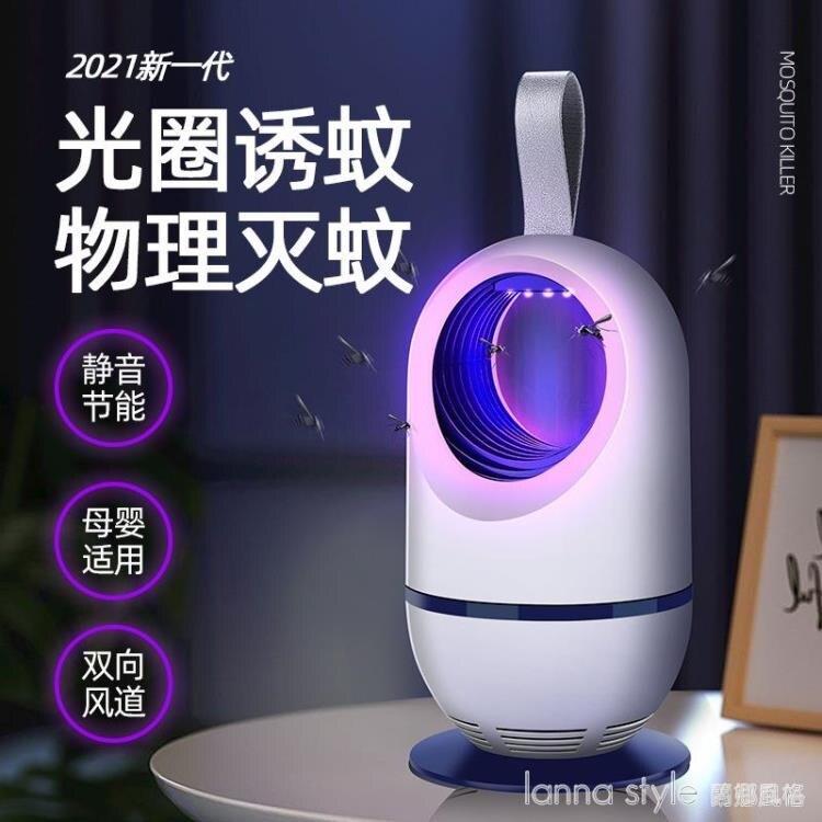 2021新款usb光觸媒滅蚊燈家用誘蚊滅蚊器捕蚊燈充電二合一電蚊拍