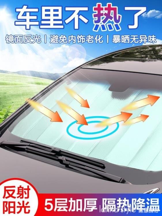 汽車防曬隔熱遮陽擋簾車用風擋前擋風玻璃罩車內車窗車窗簾遮光板 Lanna YTL