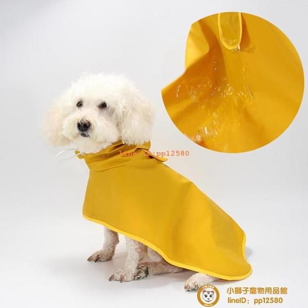 寵物雨衣防護服泰迪比熊法斗柯基中小型犬小狗狗四腳防水衣服雨披【小獅子】