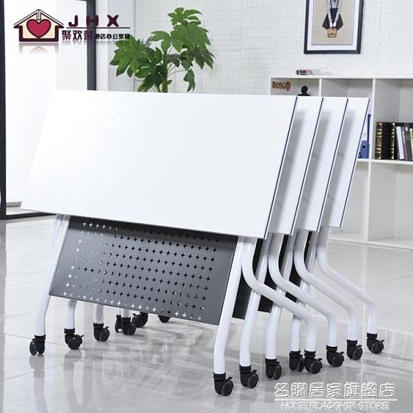 摺疊培訓桌椅組合移動辦公會議桌可拼長條教育機構輔導班學生課桌 NMS名購新品