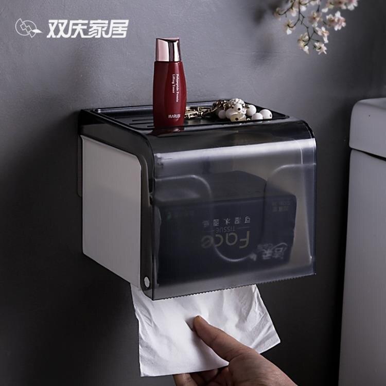 雙慶衛生間紙巾架抽紙盒卷紙架紙巾盒免打孔衛生紙盒吸盤廁紙盒 茱莉亞