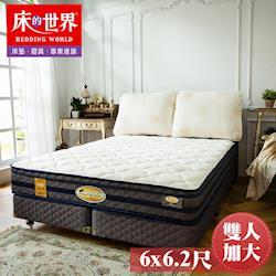 【床的世界】美國首品名床摯愛Love雙人加大三線獨立筒床墊