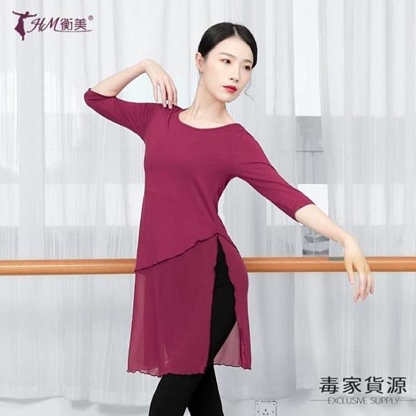 中長款舞蹈練功服上衣女莫代爾現代舞古典舞中國舞訓練服裝形體服【毒家貨源】