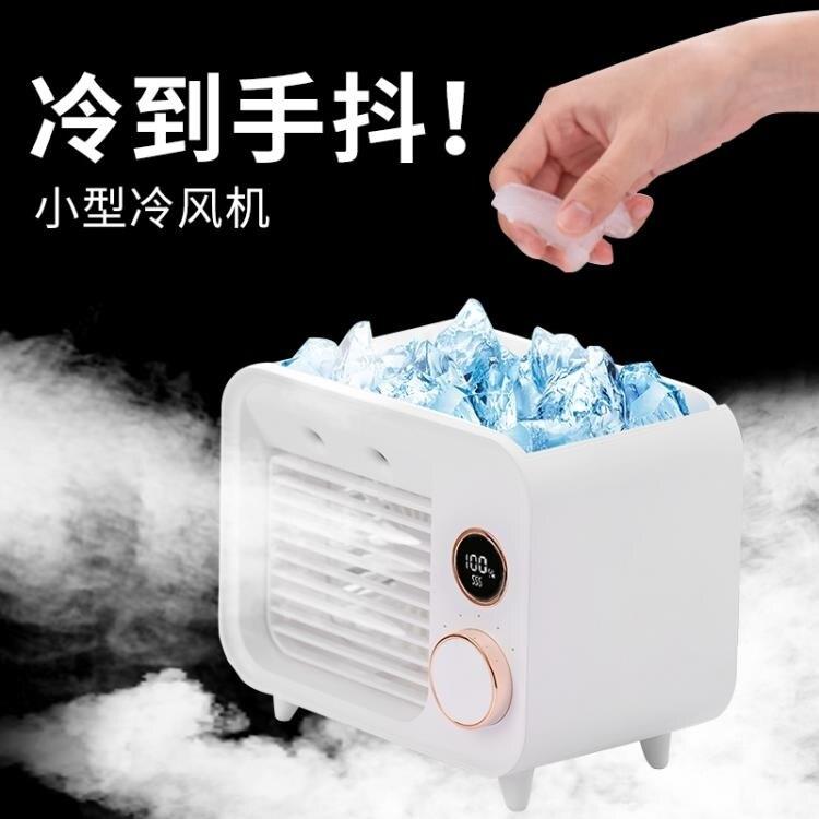 風扇 小風扇學生宿舍迷你小型usb充電型台式便攜式隨身桌面辦公室制冷 果果輕時尚