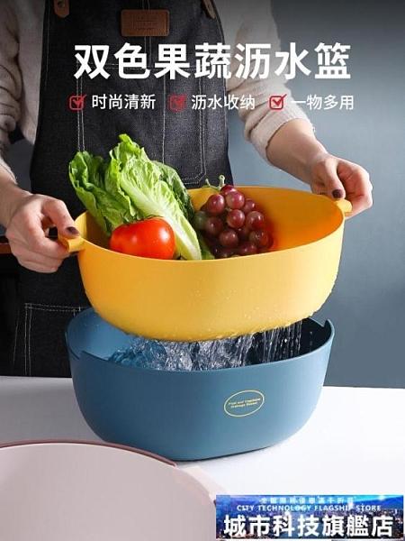 瀝水籃 雙層瀝水籃網紅水果盤廚房多功能洗菜盆神器家用客廳收納塑料籃子 城市科技